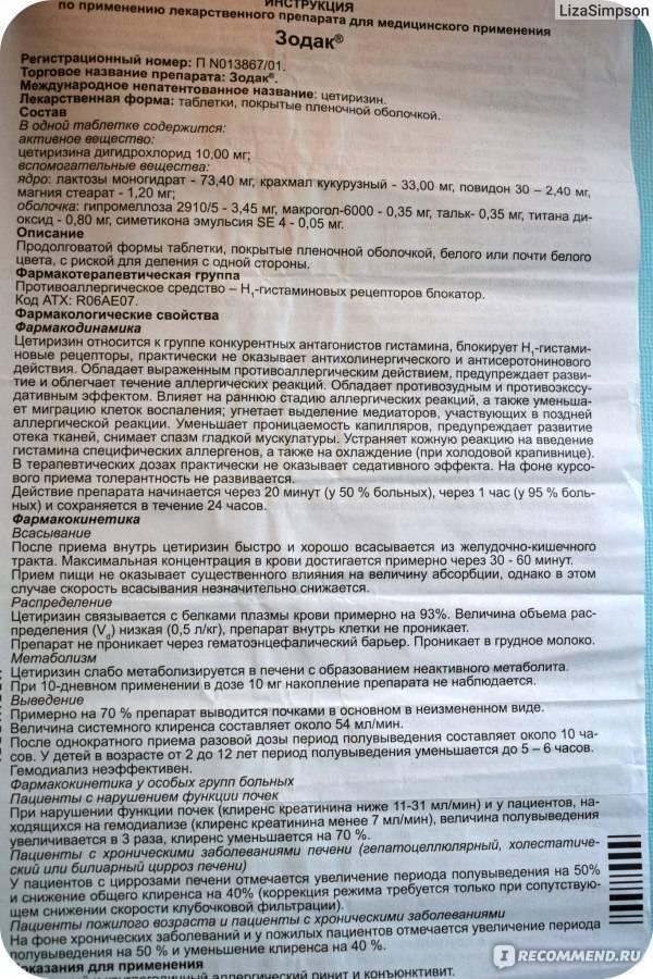 Кетотифен софарма в ярославле - инструкция по применению, описание, отзывы пациентов и врачей, аналоги
