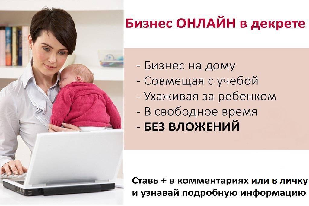 Как стать копирайтером с нуля находясь в декрете   parent-portal.ru