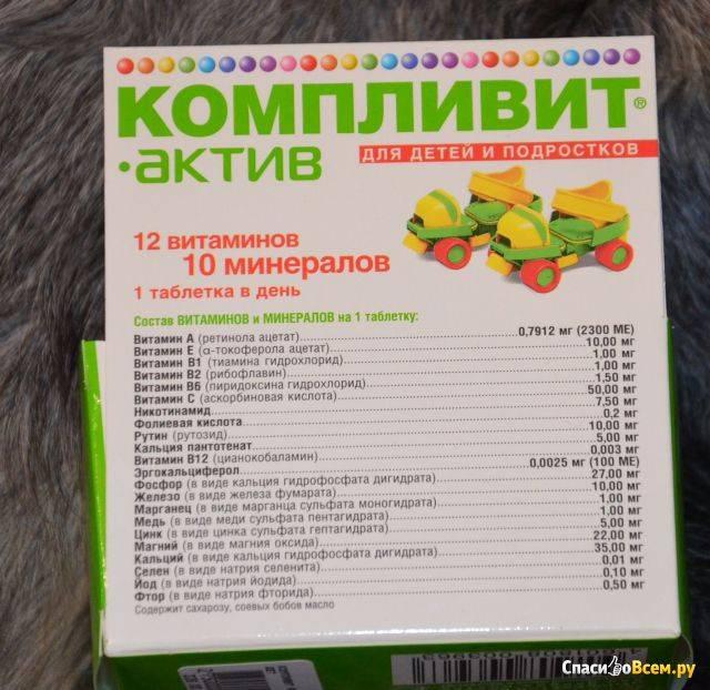 Витамины для детей 10 лет: какие лучше - рейтинг препаратов до 11 лет