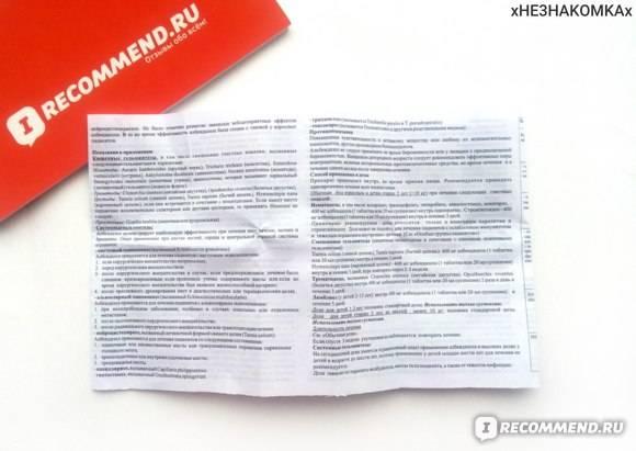 Вермокс - инструкция по применению, описание, отзывы пациентов и врачей, аналоги