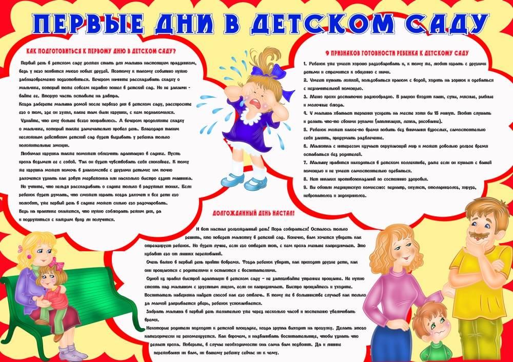 Ребенок идет в детский сад. что нужно знать. подготовка к детскому саду