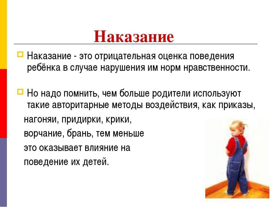 Родительское собрание «наказание в воспитании детей». воспитателям детских садов, школьным учителям и педагогам - маам.ру