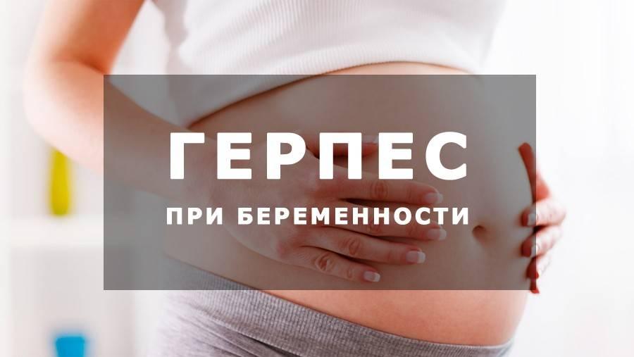 Torch-инфекции при беременности. какие заболевания относятся к torch-инфекциям
