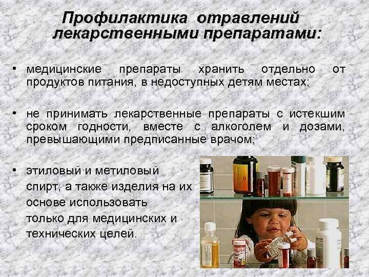 Передозировка нурофеном: причины, симптомы, последствия