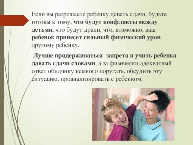 Как научить ребенка постоять за себя: давать сдачи, когда обижают, защищаться?   семейные правила и ценности   vpolozhenii.com