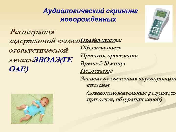 Аудиологический скрининг новорожденных *