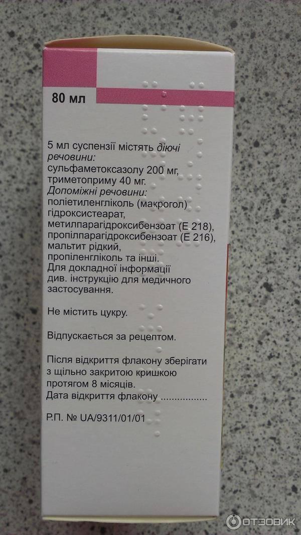 Бисептол - инструкция по применению, описание, отзывы пациентов и врачей, аналоги