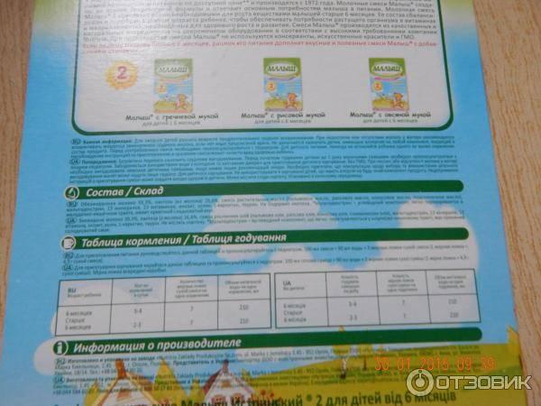 Про малыша - продукты - молочная смесь «малыш 2» основное питание