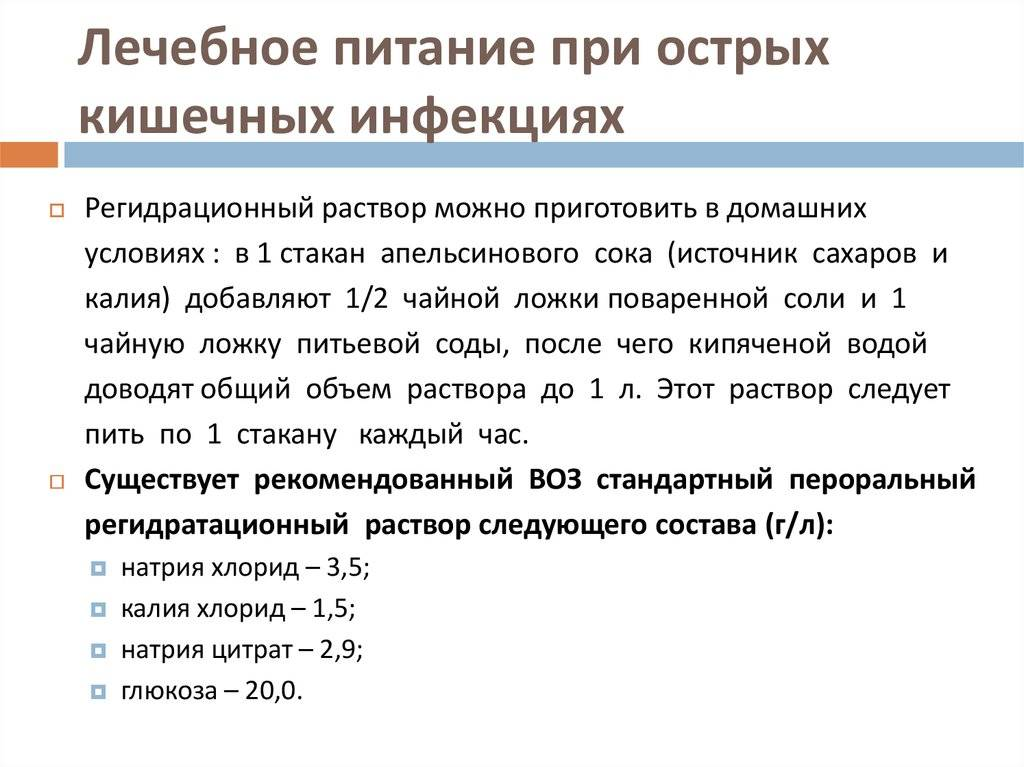 Диета №13 при кишечных инфекциях