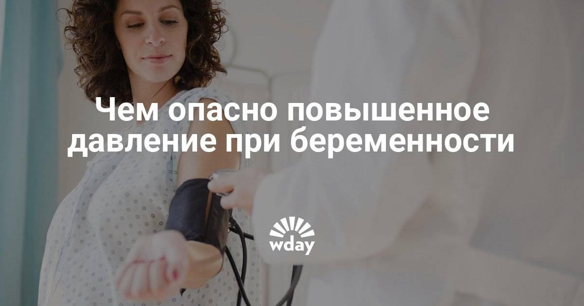 Повышенное артериальное давление при беременности | москва