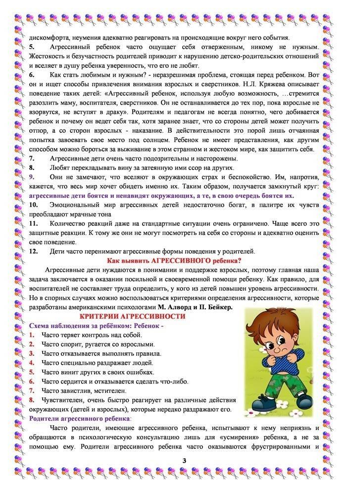 Кризис 5 лет у ребенка: советы психолога, как вести себя родителям