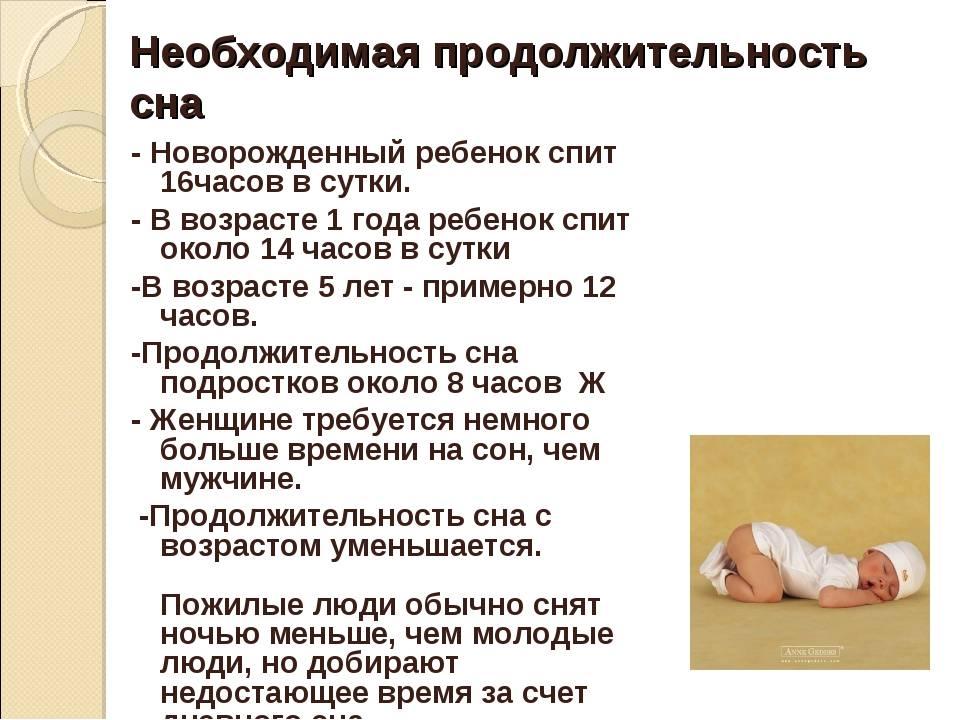 Два месяца ребенку время сна