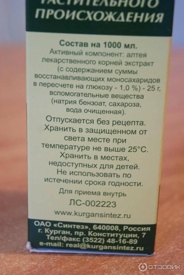 Микстура от кашля для детей сухая в санкт-петербурге