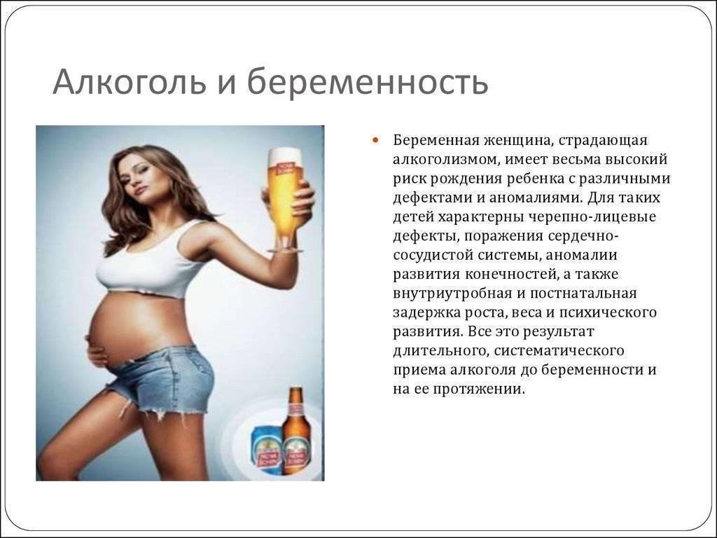 Наркотики и беременность - последствия для ребенка