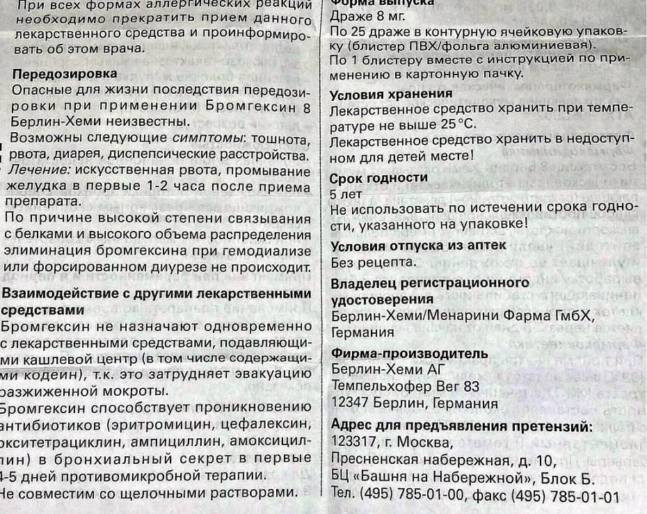 Бромгексин сироп(абрикос) 100 мл   (фармстандарт-лексредства) - купить в аптеке по цене 122 руб., инструкция по применению, описание