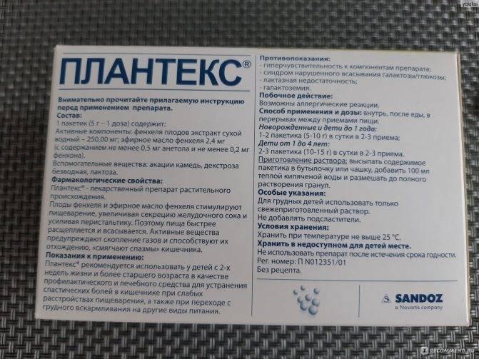 'бебинос' в самаре - инструкция по применению, описание, отзывы пациентов и врачей, аналоги