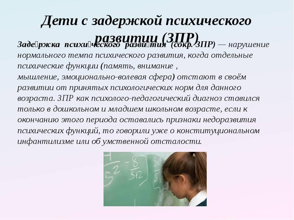 Задержка психического и речевого развития   психолог детям с зпр   кабинет психологического консультирования и психоэмоциональной разгрузки