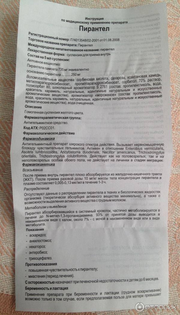 Пирантел инструкция по применению, цена в аптеках украины, аналоги, состав, показания   pyrantel tablets таблетки компании «кусум хелтхкер пвт. лтд.»   компендиум