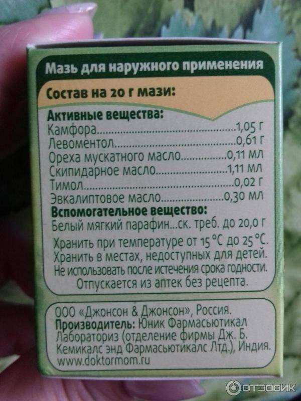 Доктор мом растительные пастилки от кашля 20 шт. ананасовые