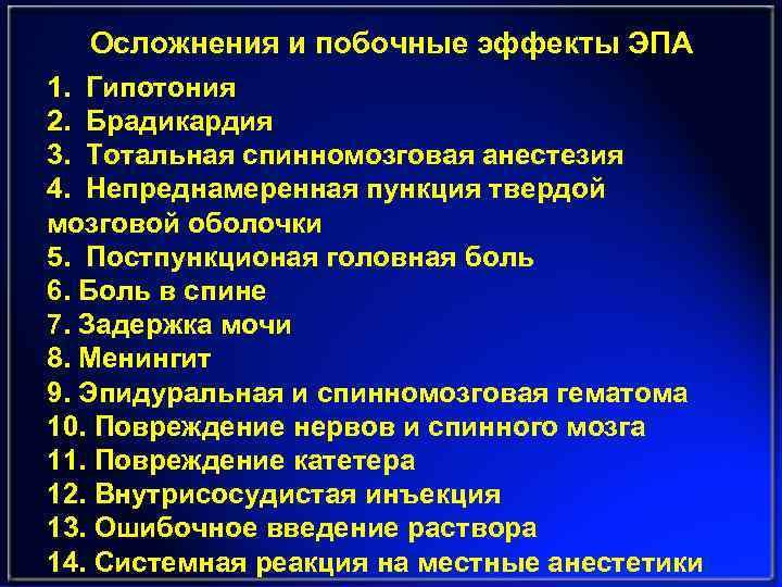 Причины боли в спине после эпидуральной анестезии? — med-anketa.ru