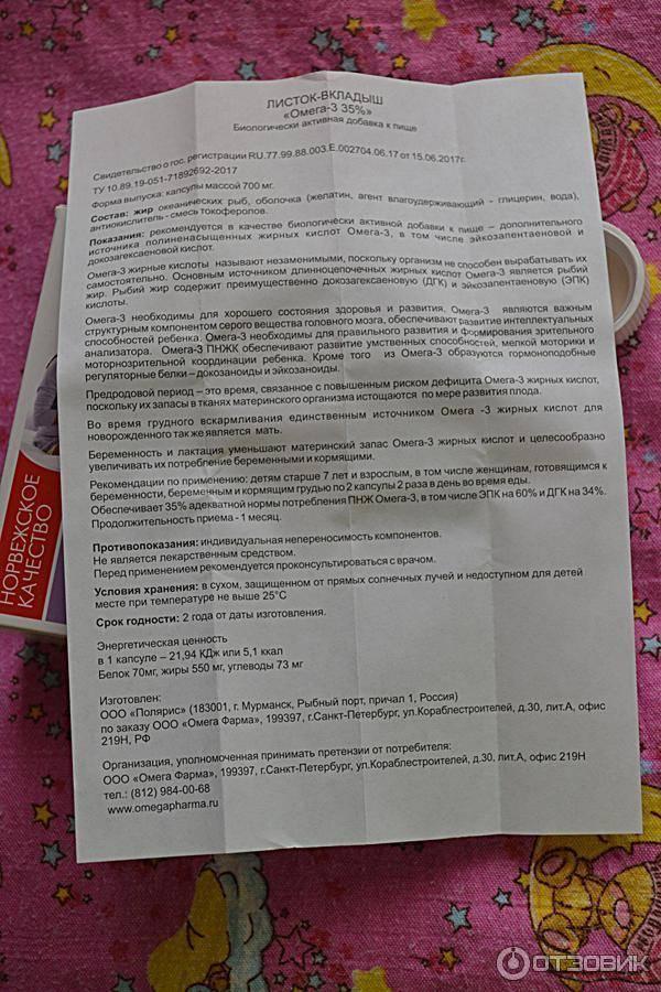 Доппельгерц актив омега-3 - инструкция по применению, описание, отзывы пациентов и врачей, аналоги