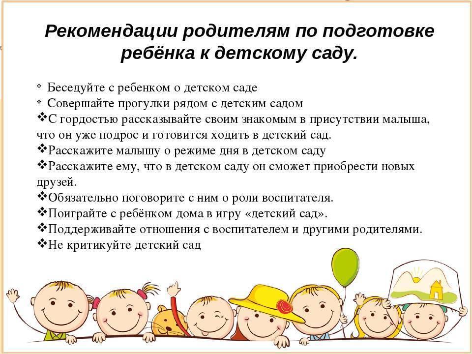 Как подготовить ребенка к детскому саду в 1.5, 2.5 года чтобы не болел.