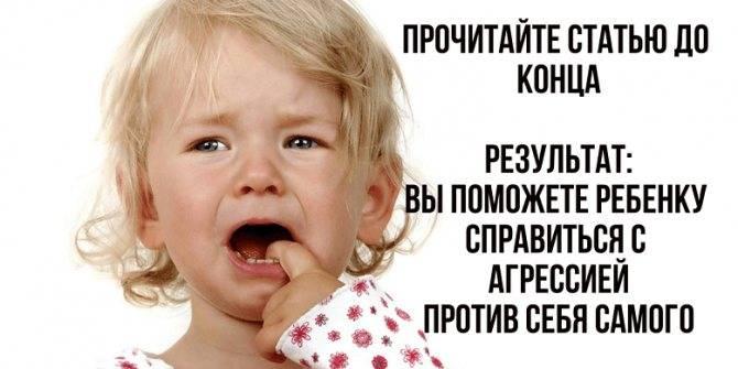 Почему ребенок бьется головой об пол или стену, когда психует: комаровский | mma-spb.ru
