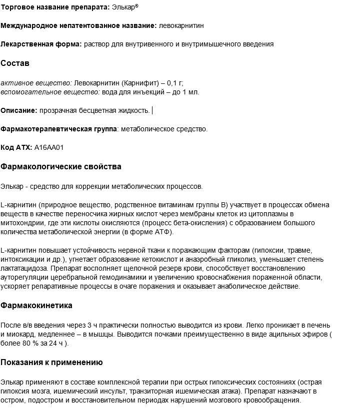 Элькар 30% 50 мл р-р раствор 0,3 50 мл