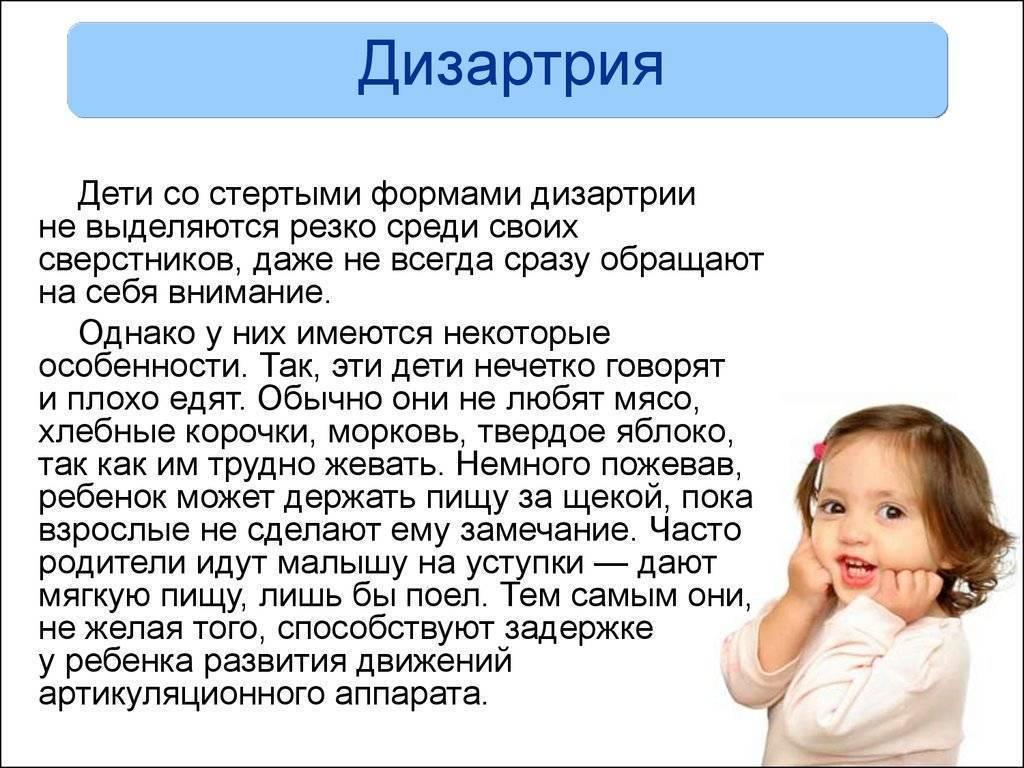 Дизартрия: лечение, симптомы, этиология — online-diagnos.ru