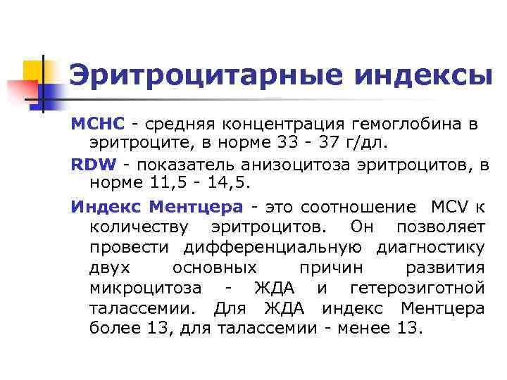 Анализ mchc