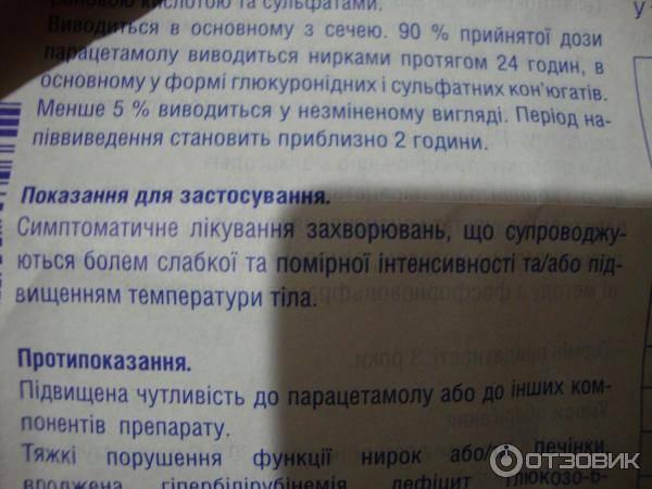Эффералган - сироп для детей: инструкция по применению, дозировка