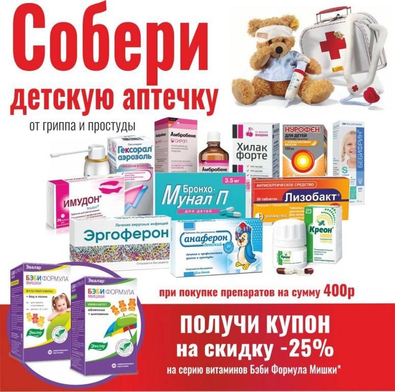 Какие противовирусные препараты для профилактики можно давать детям