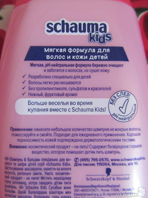 Гипоаллергенный шампунь: детский без сульфатов и парабенов