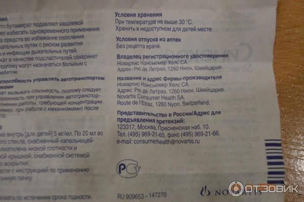 Синекод - инструкция по применению, описание, отзывы пациентов и врачей, аналоги