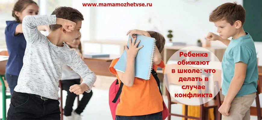 Ребенка обижают в школе: что делать родителям, стоит ли переводить в другую школу