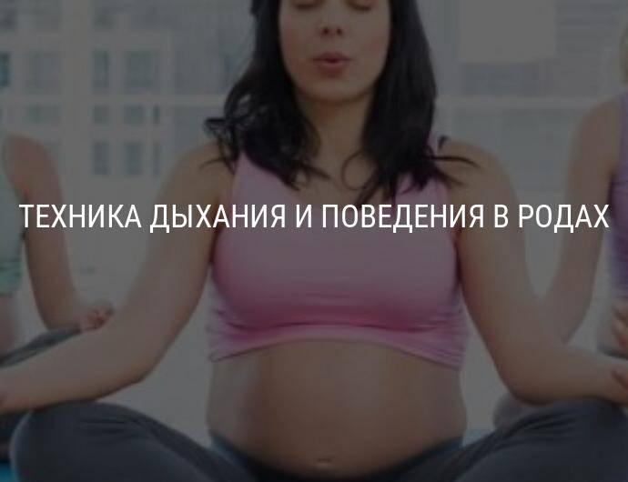 Как правильно дышать во время схваток и родов