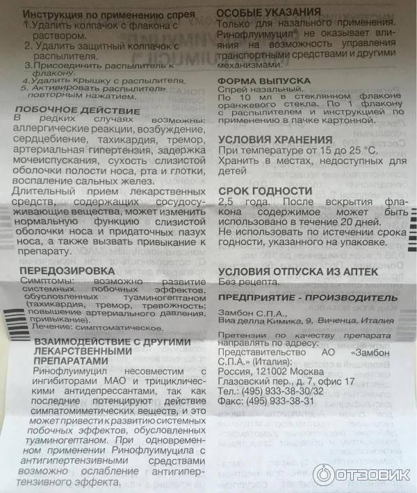Ринофлуимуцил спрей назальный 10 мл   (zambon [замбон]) - купить в аптеке по цене 316 руб., инструкция по применению, описание
