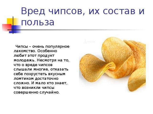 Вред чипсов на организм. вред чипсов для детей