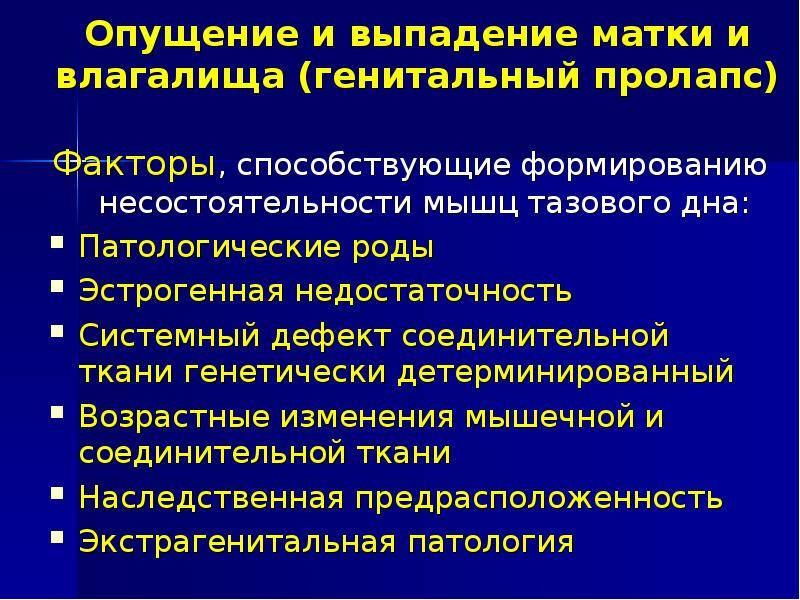 Леваторопластика и кольпорафия - ход операции, цены, запись на прием в санкт-петербурге
