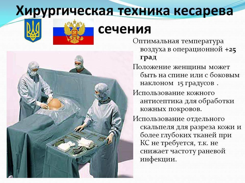 Плановое кесарево сечение или экстренное кесарево сечение? как и когда проводится