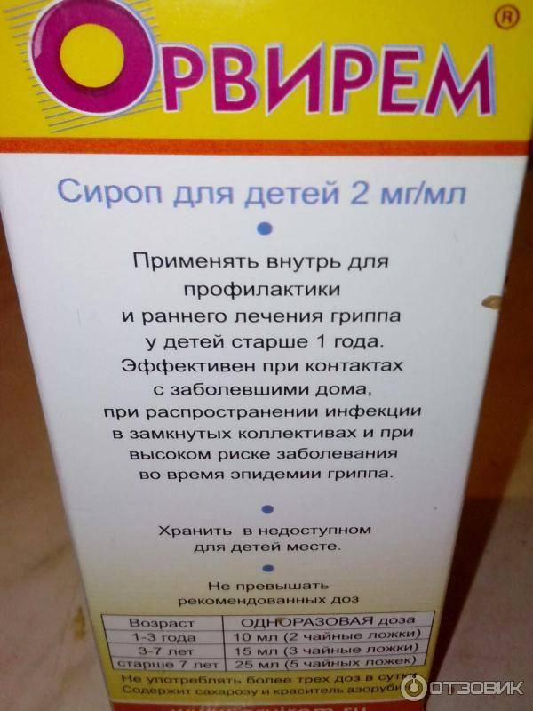 Орвирем® (orvirem)