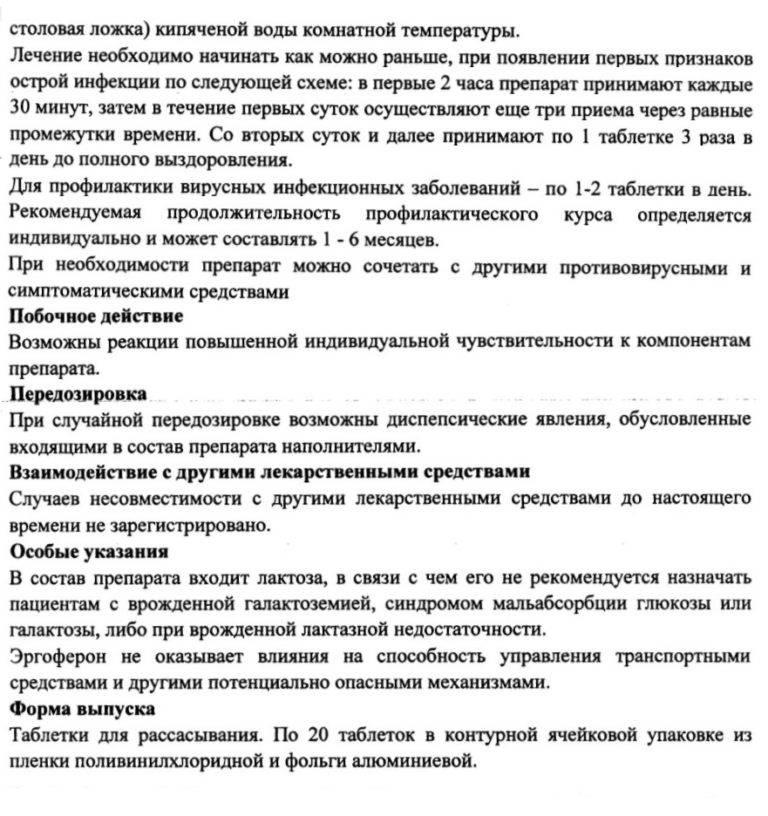 Эргоферон раствор — инструкция по применению | справочник лекарственных препаратов medum.ru