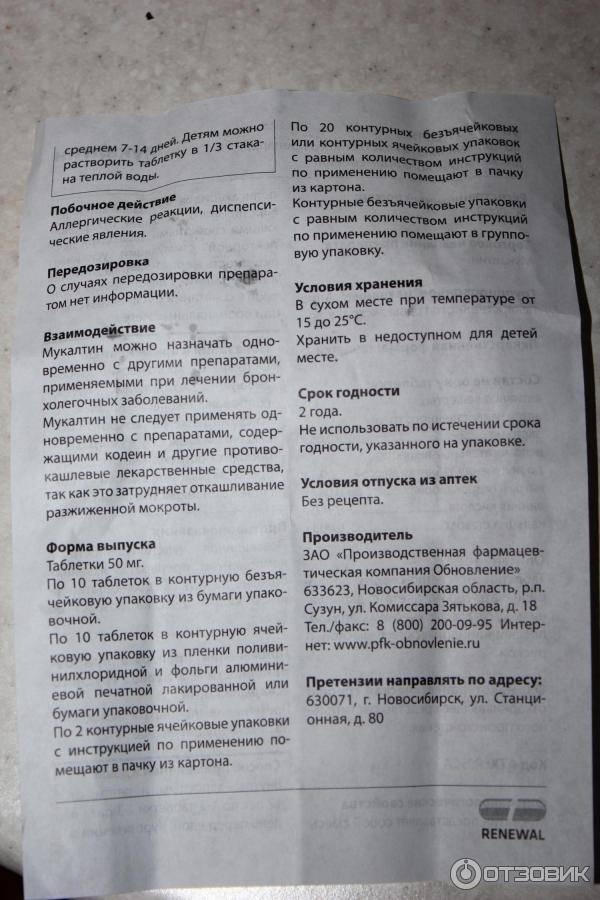 Мукалтин таблетки 50 мг 20 шт.   (уралбиофарм оао) - купить в аптеке по цене 47 руб., инструкция по применению, описание