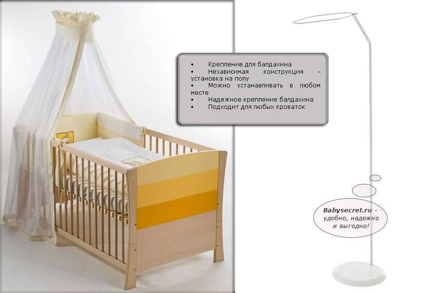 Балдахин на детскую кроватку (82 фото): держатель и крепление, как повесить над кроватью для девочки и мальчика