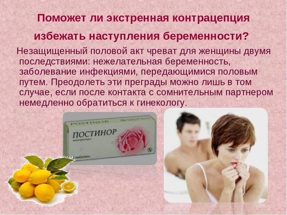 Как не забеременеть после незащищенного акта: самые эффективные способы | контрацепция | vpolozhenii.com