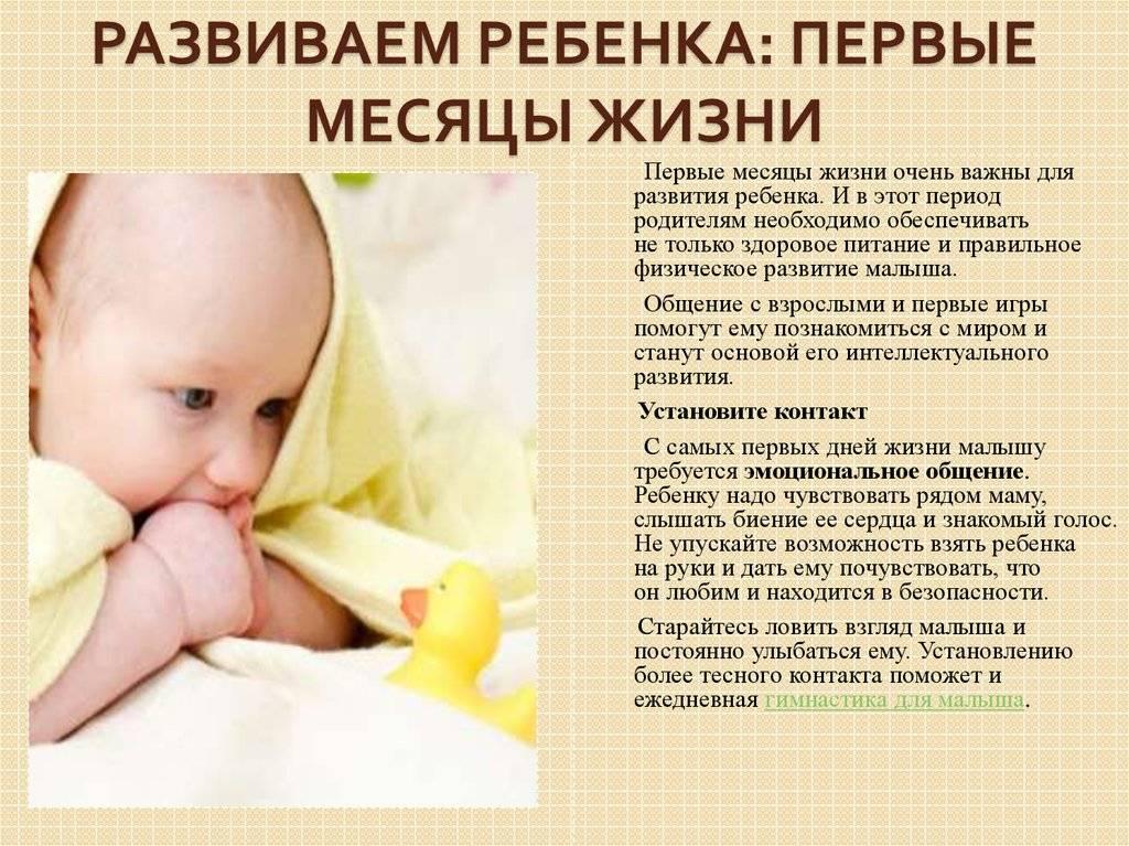 Первый месяц жизни: что должен уметь ребенок, а что – его родители - новорожденный. ребенок до года