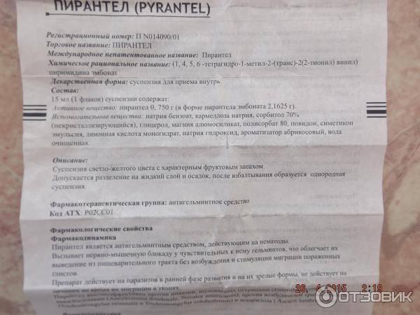 Пирантел таблетки 250 мг 3 шт. oxford laboratories [оксфорд лабораторис]