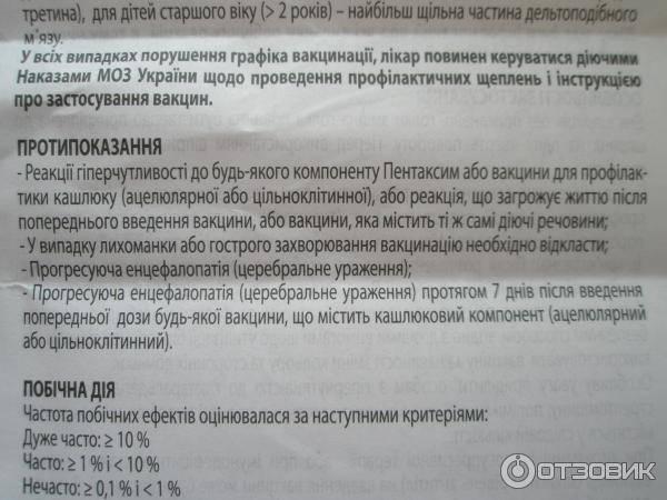 Вакцина ад-м анатоксин. календарь прививок на 7я.ру
