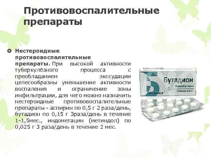 Нестероидные противовоспалительные препараты - атх-классификация лекарственных препаратов