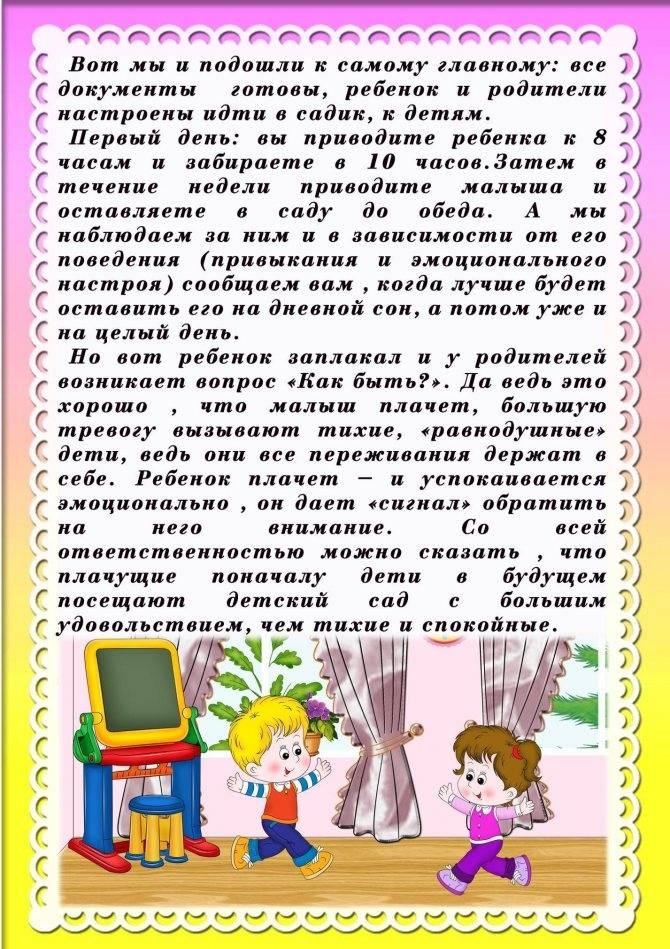 Как подготовить ребенка к детскому саду - agulife.ru